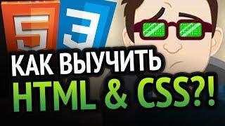 как изучить HTML и CSS для новичка?