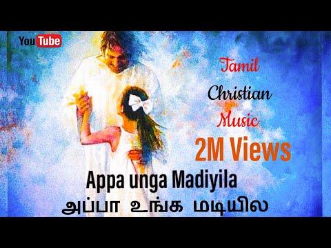 Appa unga madiyila naan | Tamil Christian song | Tamil lyrics
