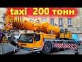 Кран Либхер 200 тонн, работа и жизнь крановщика в Москве!