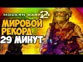 ОН ПРОШЕЛ Modern Warfare 2 ЗА 29 МИНУТ - Спецоперации! Мировой Рекорд в Modern Warfare 2