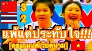 คอมเมนต์ชาวเวียดนาม หลังทีมชาติไทยชุด U23 พ่ายทีมเสฉวนของจีน หวุดหวิด 3-2 เซต
