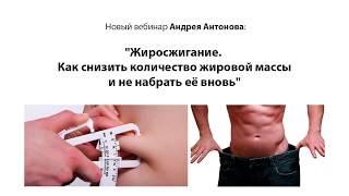постер к видео Жиросжигание. Как снизить количество жировой массы и не набрать её вновь. О жире и жирах.