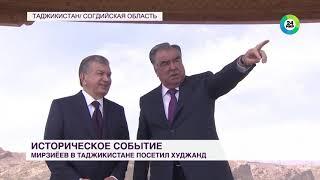 Историческое событие: Мирзиеев в Таджикистане посетил древний город Худжанд