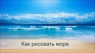 Как рисовать море. Учимся вместе с Игорем Сахаровым как рисовать море.