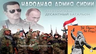 Асад виляет Россией