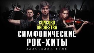 """CONCORD ORCHESTRA """"Симфонические РОК-ХИТЫ"""" Властелин тьмы 2019 тизер3"""