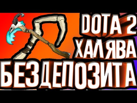 НОВАЯ ХАЛЯВА ДОТА 2 БЕЗ ДЕПОЗИТА !!! СКИНЫ БЕСПЛАТНО, УСПЕЙ ЗАБРАТЬ!!!