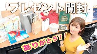 【大阪オフ会】夫婦でプレゼント開封♡