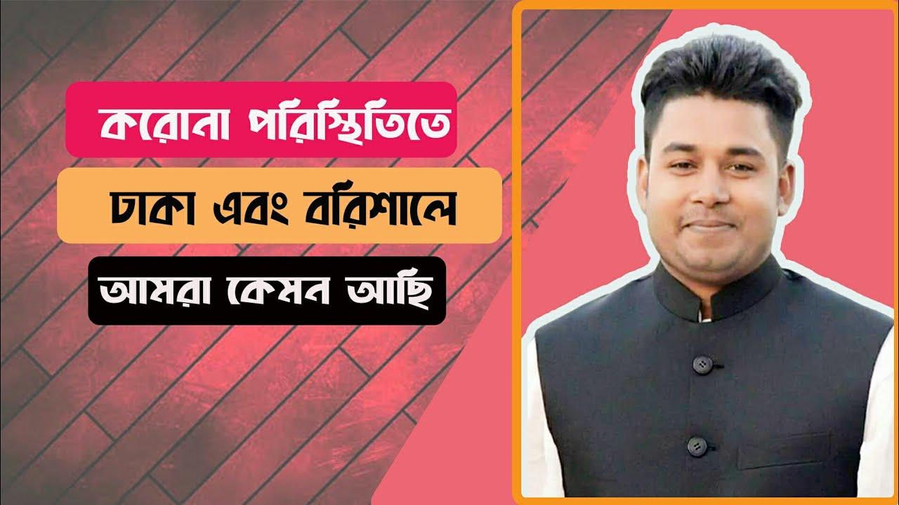 করোনা পরিস্থিতিতে! | COVID-19  Coronavirus | Shahel Rahman Akash | Dhaka | Barishal | Sohel Molla