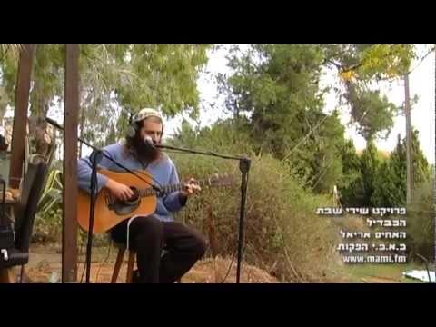 """""""המבדיל"""" האחים אריאל -פרויקט שירי שבת"""