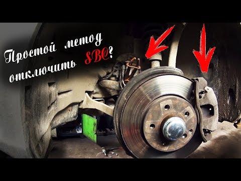 Как ОТКЛЮЧИТЬ SBC на Mercedes E270 W211! Меняем колодки и диски