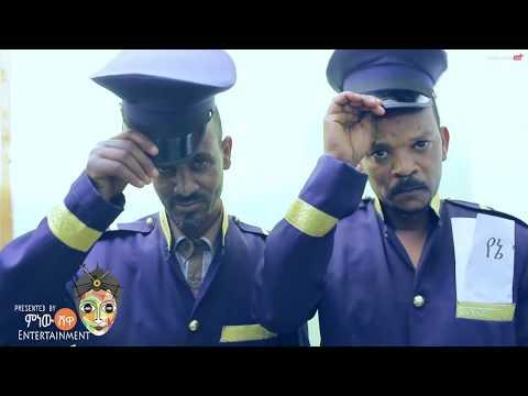 Markos Fikru - Eroro(እሮሮ) - New Ethiopian Music 2017