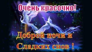 Пожелание перед сном! Спокойной ночи и Сладких снов! Красивое пожелание на ночь