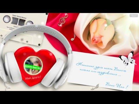 Поздравления с днем рождения, стихи, смс, аудио