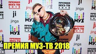 Премия МУЗ-ТВ 2018.Трансформация. Интервью со звездами на красной дорожке