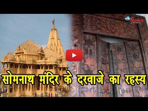 सोमनाथ मंदिर के दरवाजे का रहस्य का हुआ खुलासा | SOMNATH MANDIR SHOCKING SECRETS, MYSTREY  REVEALS