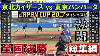 【総集編】京北カイザースが東京バンバータ下し初優勝|ジャパンカップ2017決勝