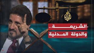 في العمق -  الشريعة الاسلامية والدولة المدنية