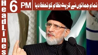 Tamam Jamaton Ne Corrupt Nizam Ko Tahafuz Diya | Headlines 6 PM | 23 June 2018 | AbbTakk