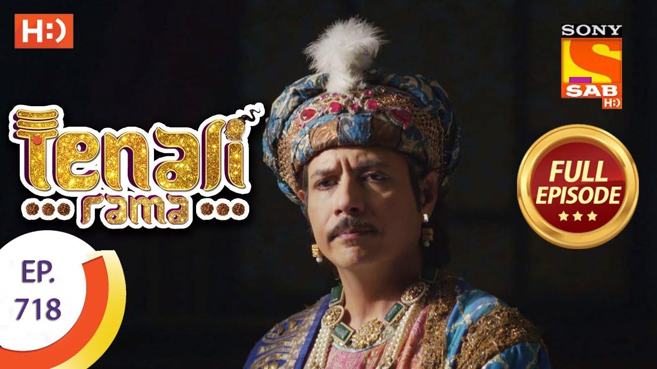 Download Tenali Rama - Ep 718  - Full Episode - 16th July 2020