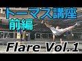 トーマス講座前編【10分ブレイクダンス講座】How to breakdance flare Vol1
