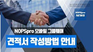 NOPSPro 모바일로 견적서 작성하고 메일보내기
