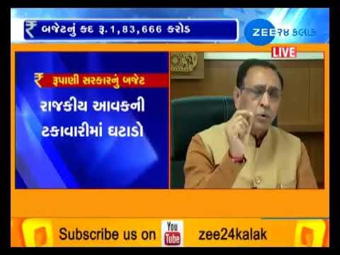 CM Vijay Rupani Addressed to Media on Gujarat Budget 2018-19-ZEE 24 KALAK