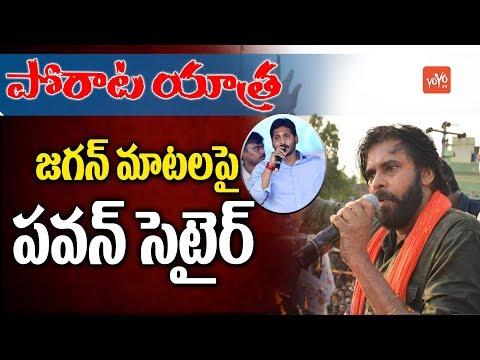 Pawan Kalyan Comments on YS Jagan at Janasena Praja Porata Yatra DAY 3 Palasa, Srikakulam | YOYO TV