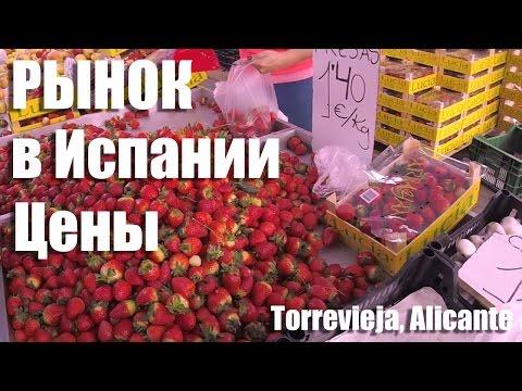 Торревьеха рынок в пятницу адрес