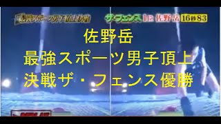 佐野岳(仮面ライダー鎧武)が 最強スポーツ男子頂上決戦ザ・フェンス優...