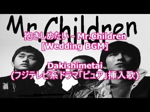抱きしめたい - Mr.Children[Wedding BGM]Dakishimetai(フジテレビ系ドラマ「ピュア」挿入歌)