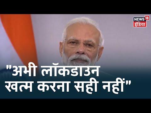 PM Modi: 'Lockdown
