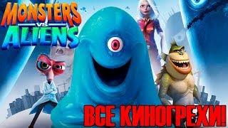 ►ВСЕ КИНОГРЕХИ - Монстры против Пришельцев!