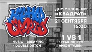 Zayac vs Yuran - ''Hip Hop Sports 2018''