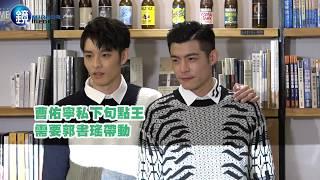 鏡週刊 娛樂即時》曹佑寧省話一哥 被問戀情求救王柏傑