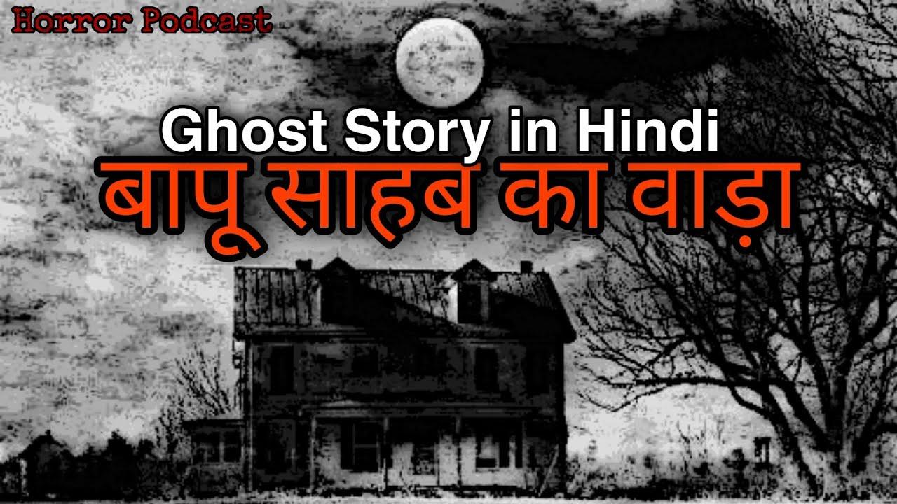 Ghost Stories in Hindi _ भूतों की कहानियां _ based on Narayan Dharap Novel - Horror Podcast