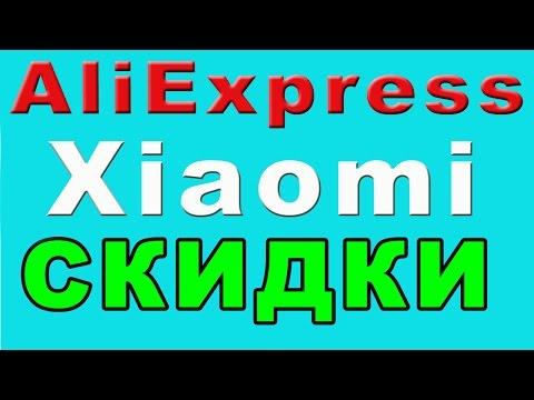 ТОП 10 товаров Xiaomi со скидками из Китая с AliExpress