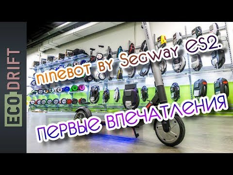 Обзор Ninebot By Segway ES2, анбоксинг, отзыв, первое впечатление  | Review, Unboxing