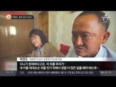 태영호, 南의 당숙 만났다