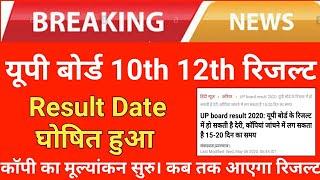 UP Board Result Date 2020 | UP Board Ka Result Kab Ayega | UP Board 10th 12th Result 2020