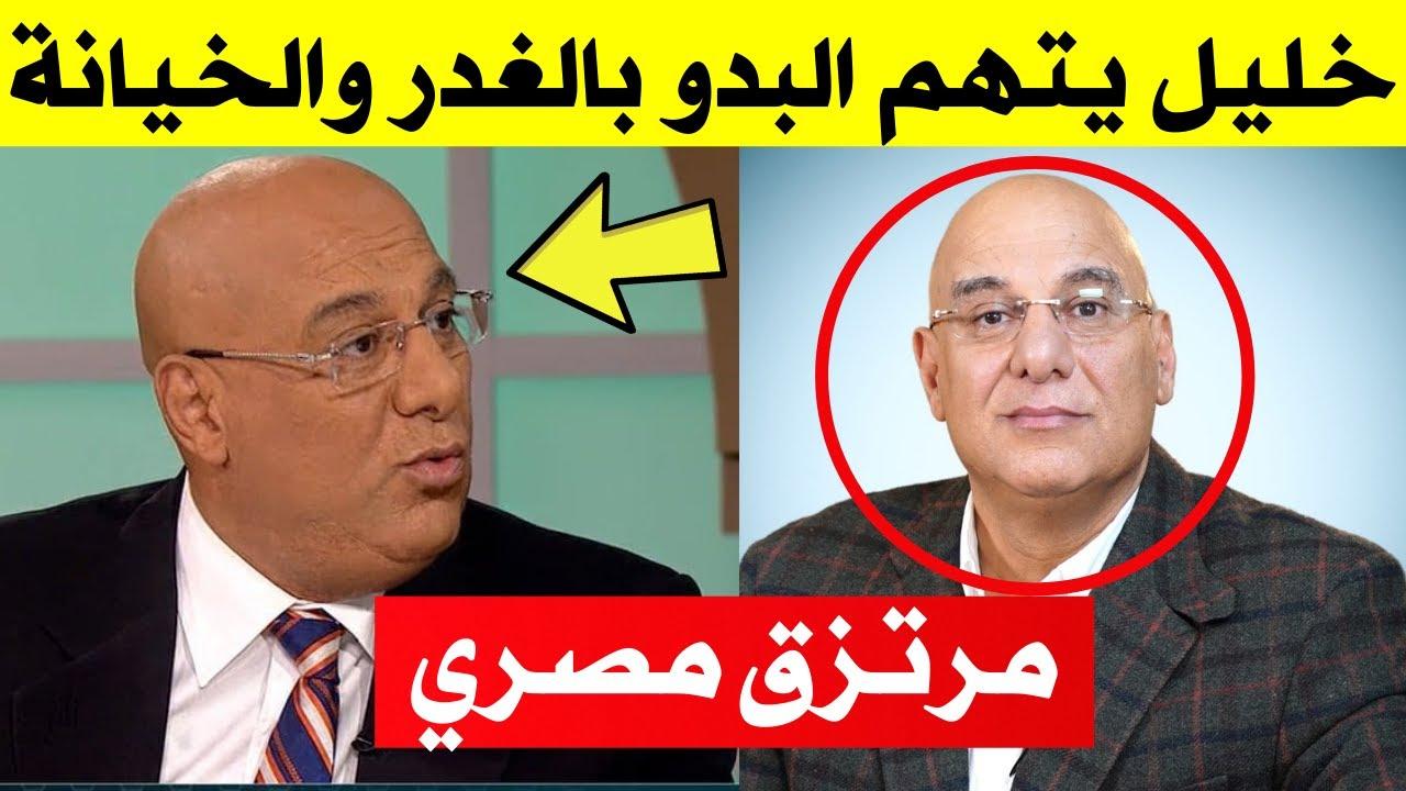 شاهد: مجدي خليل يتطاول على السعودية ويؤكد: البدوي خاين لا أمان له