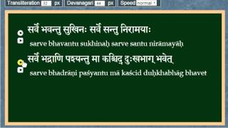 How to use this free application to teach yourself to read Sanskrit