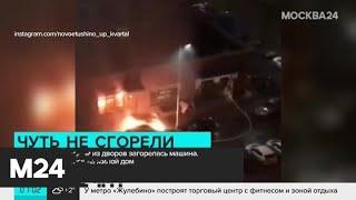 Смотреть видео Пожар в Путилкове и смертельное ДТП в Зеленограде: новости Москвы за 6 декабря - Москва 24 онлайн