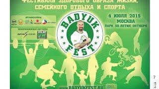 Бадюк Фест 2015 Москва