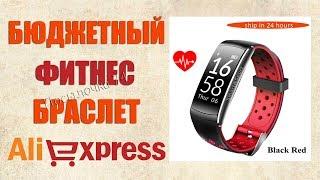 Бюджетный ФИТНЕС БРАСЛЕТ Q8 Bluetooth IP68 | Алиэкспресс