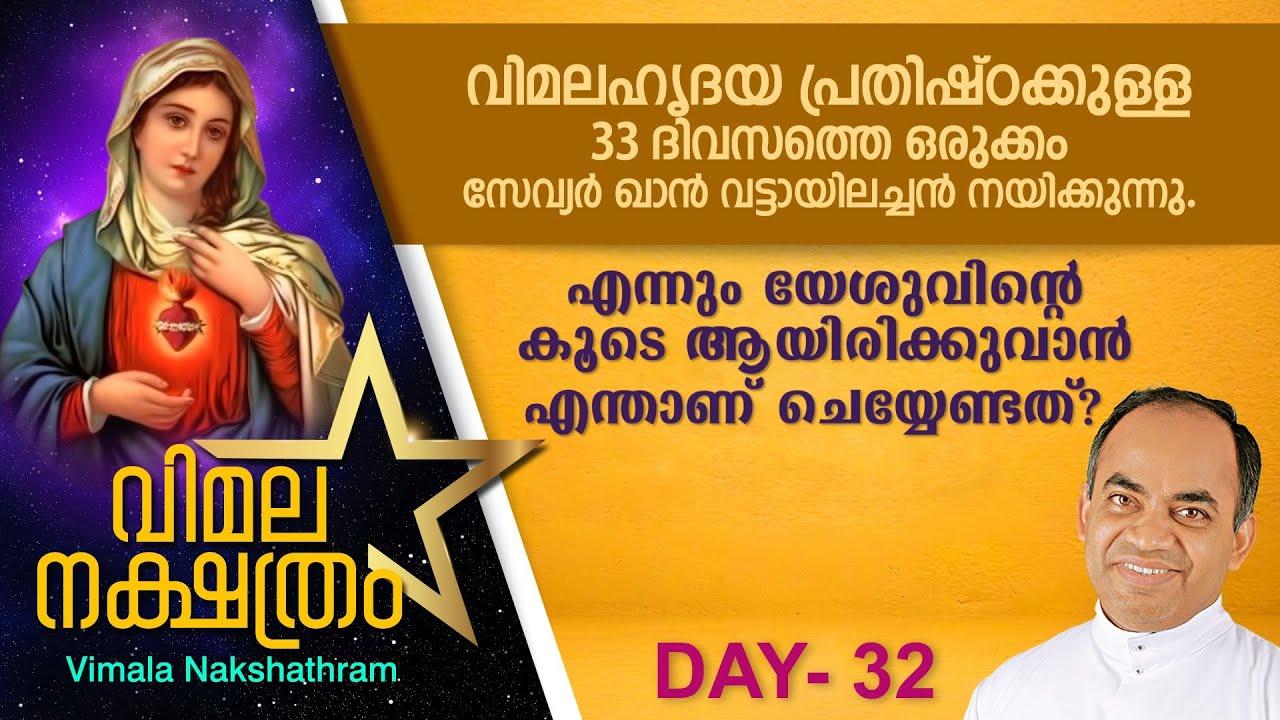 വിമലഹൃദയ പ്രതിഷ്ഠാ പ്രാര്ത്ഥന - DAY 32