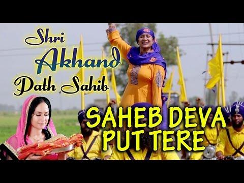 Satwinder Bitti : Saheb Deva Put Tere   Shri Akhand Path Sahib