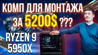 Сборка ПК за 5200$ для монтажа видео в Adobe Premiere и After Effects на Ryzen 9 5950X и RTX 3070