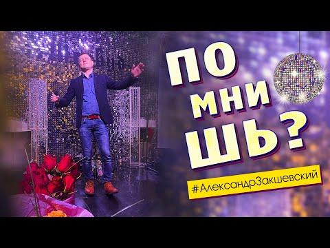 Смотреть клип Александр Закшевский - Помнишь