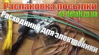 Распаковка посылки от detali.zp.ua - расходники для электроники